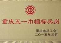 重庆五一巾帼标兵岗
