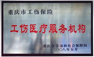 重庆市工伤医疗服务机构